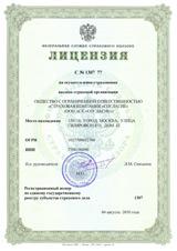Лицензия на страховую деятельность